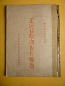 宣统二年 神州国光集外名品《王石谷临安山色图卷》(共十八帧)【亚土玻璃版精印】【稀缺本】