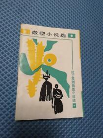 拉丁美洲微型小说选