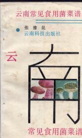 《云南常见食用菌菜谱》【老菜谱,正版现货,品好如图】