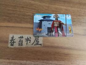 【三国演义】VIP典藏卡---孟获