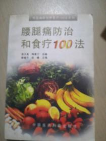 腰腿痛防治和食疗100法
