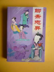 中国古典文学名著精绘《聊斋志异》【印3000册】