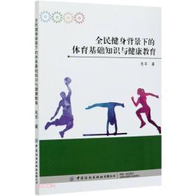 全民健身背景下的体育基础知识与健康教育9787518079049中国纺织毛丰