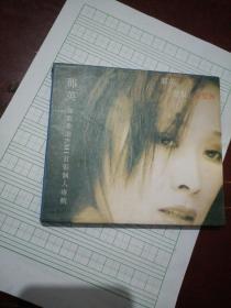 那英专辑特别版 「征服」全亚洲 加盟香港EMI首张个人专辑 CD