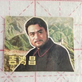 吉鸿昌 连环画
