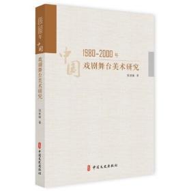 1980-2000年中国戏剧舞台美术研究