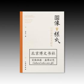 图像与样式:汉唐佛教美术研究