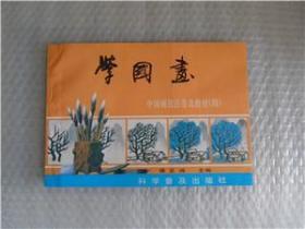 中国画技法普及教材四
