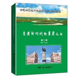 走进新时代的草原儿女/打造北疆亮丽风景线系列报告文学集