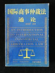 国际商事仲裁法通论