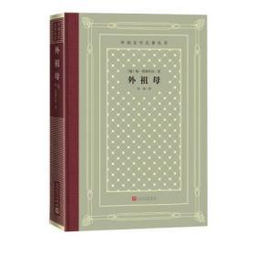 (现货)外祖母 网格本 吴琦译  鲍聂姆佐娃著 外国文学名著丛书 人民文学出版社