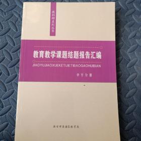 教科研系列丛书    教育教学课题结题报告汇编    中学分册
