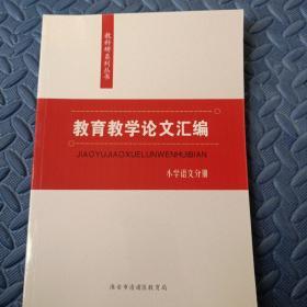 教科研系列丛书    教育教学论文汇编   小学语文分册