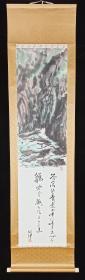 【日本回流】原装旧裱 昂 国画作品《山水》一幅(纸本立轴,画心约4.1平尺,款识钤印:如意、昂)HXTX215686