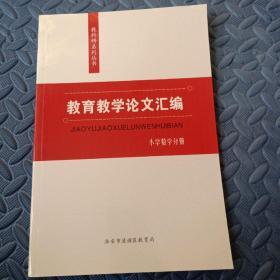 教科研系列丛书    教育教学论文汇编   小学数学分册