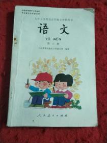 语文 第三册:九年义务教育五年制小学教科书