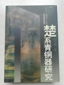 楚系青铜器研究