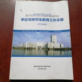 南京航空航天大学 学位与研究生教育工作手册(2018年版)