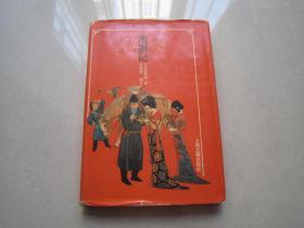 西厢记:上海古籍出版社、硬精装带护封、1996年一版一印、插图本