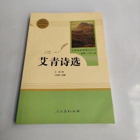 艾青诗选 人教版统编教材九年级上推荐必读(中学新课标必读名著)