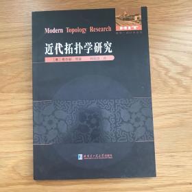 数学·统计学系列:近代拓扑学研究