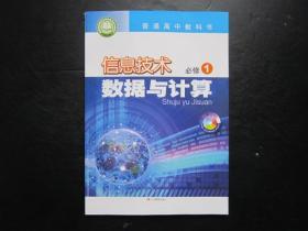 高中信息技术教材必修1数据与计算 广东版 【2019年新版】