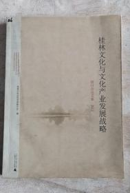 桂林文化与文化产业发展战略研讨会论文集 2012年1版1印 包邮挂刷