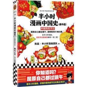{全新正版现货} 半小时漫画中国史(番外篇):中国传统节日