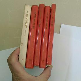 毛泽东选集,1~5卷。〈全辽宁版,此套书非全新,有毛病,第一卷缺扉页,请阅图后下单