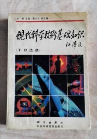 现代科学技术基础知识 94年版 包邮挂刷