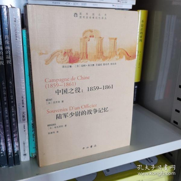 中国之役:1859-1861-陆军少尉的战争记忆