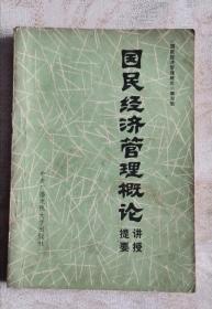 国民经济管理概论讲授提要 83年1版1印 包邮挂刷