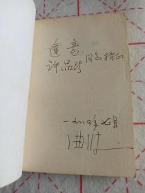 《林海雪原》 作者 曲波 亲笔签名赠送本《桥隆飙》,品相如图