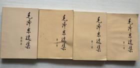 毛泽东选集  1-4四卷 小32开    书品见图
