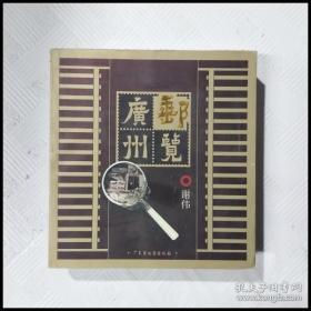 二手正版 邮览广州 9787807212492