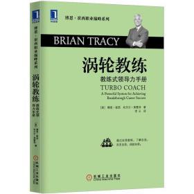 (特价书)涡轮教练:教练式领导力手册|229396