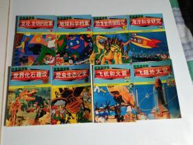 小小科学家(1一10册缺3、5)8册合售