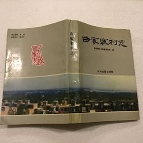 曲家寨村志(大32开)1993年一版一印