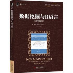 (特价书)数据挖掘与R语言(原书第2版)|231441