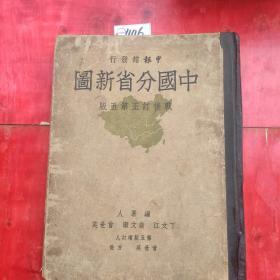 中国分省新图(战后订正第五版)全一册