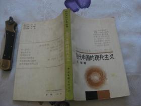 当代中国的现代主义(现代文化学术丛书)