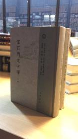 注石门文字禅(全2册):日本宋代文学研究丛刊  此书高残   撕页不掉页