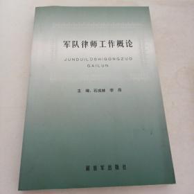 军队律师工作概论 甲种本(一版一印)