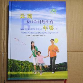云南人口和计划生育年鉴 下