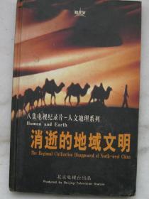 八集电视纪录片-人文地理系列:消逝的地域文明 DVD(3碟)