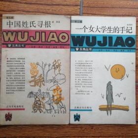一个女大学生的手记,中国姓氏寻根
