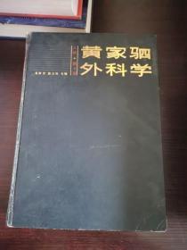 黄家驷外科学 上册
