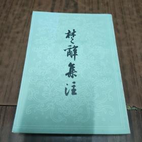 楚辞集注(6-2)