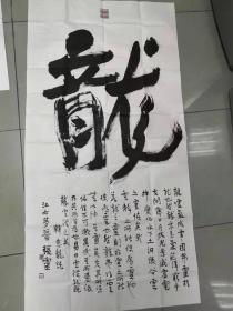 【保真】中书协会员 江西书协理事 张灵 四尺整张书法4