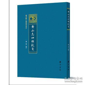 黄山志四种校笺/藏书阁古籍整理丛书
